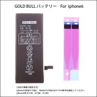 iphone6 バッテリー 交換用 Gold Bull for iPhone6 バッテリー PSE認証品  両面テープ付 1年保証あり