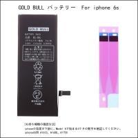 iphone 6sバッテリー 交換用 GoldBull for iphone6s バッテリー PSE認証品  両面テープ付 1年保証あり