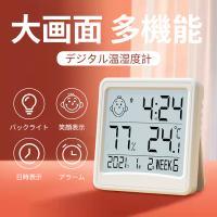 温湿度計 デジタル おしゃれ 温度計 湿度計 高精度 温湿度計付き 時計 正確 室外 室内 壁掛け 卓上 日本語取扱説明書付き 子供 アラーム カレンダー