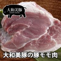 【商品名】大和美豚の豚モモ肉 【名称】豚モモ肉 【おすすめポイント】大和美豚は、その上質な脂肪が適度...