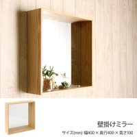 シンプルでスタイリッシュでおしゃれな壁掛けタイプ。  サイズ(mm) 幅400 × 奥行400 × ...