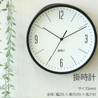 とってもオシャレな壁掛け時計 サイズ(mm) 全体:幅255 × 奥行255 × 高さ43   【送...