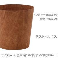 サイズ(mm) 全体:幅210×奥行210×高さ210mm  アンティーク風仕上げの味わいのあるゴミ...