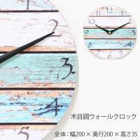 掛時計 掛け時計レトロ   サイズ(mm) 全体:幅200 × 奥行200 × 高さ35  ※モニタ...