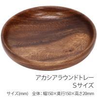 アカシア素材を使用のため、温かみを感じる木製食器  ※こちらは天然木を使用したハンドメイドのため、サ...