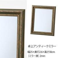 シンプルなアンティークタイプでおしゃれ! 鏡部分が大きめなので全身しっかり映ります。 どんなインテリ...