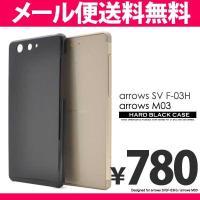 対応機種 arrows SV (F-03H)、arrows M03(楽天モバイル/SIMフリー) 素...