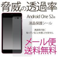 対応機種 Android One S2 付属品 クリーナーシート  Android One S2の液...