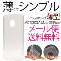 対応機種 MOTOROLA Moto G5 Plus(SIMフリー) Moto G5 plus モト...