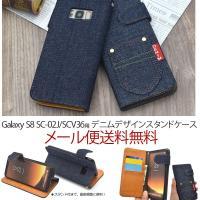 対応機種 Galaxy S8 SC-02J/ SCV36 デニムデザインのGalaxy S8 SC-...