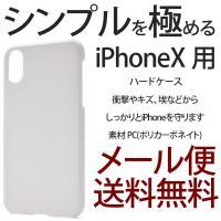 docomo/au/SoftBankのiPhone X専用のスマホカバー   オリジナルのケースを製...