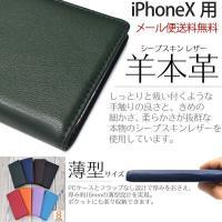 docomo/au/SoftBankのiPhone X専用のスマホカバー   柔らかく手触りのいいシ...