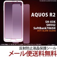 シャープ AQUOS R2 フィルム 保護フィルム アクオス アール2  反射防止 液晶保護 アンチグレア SH-03K/SHV42/SoftBank706SH 保護シール