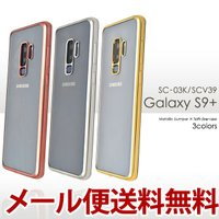 対応機種 Galaxy S9+ SC-03K/SCV39 カラー ゴールド、シルバー、ピンク サイズ...