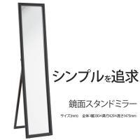 鏡部分が大きめなので全身しっかり映ります。 シンプルでスタイリッシュでおしゃれ。 鏡面仕上げで傷付き...