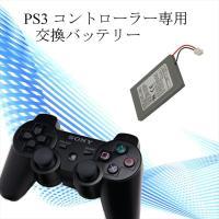 PS3専用コントローラー Dualshock 3 対応の大容量LIP1359互換バッテリーです 容量...