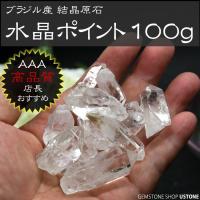 高品質な水晶の産地、ブラジル・ミナスジェライス産のクリアな水晶ポイント/結晶原石です。 写真のように...