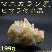 ヒマラヤ水晶は世界最高峰ヒマラヤ山脈で採掘された水晶です。マニカラン村はインド北部、5000m級の山...