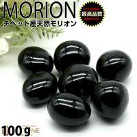 良質のチベット産モリオン原石を使用した、トッププグレードのお守り石が入荷しました。形・大きさ等いろい...