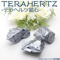 最近新しく注目を浴びている、テラヘルツの希少な鉱石(ラフカット)原石です。おおよそ写真のサイズ(80...