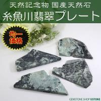 昭和31年に国の天然記念物に指定され、現在でも新たに採取することができない希少な国産天然石『糸魚川翡...