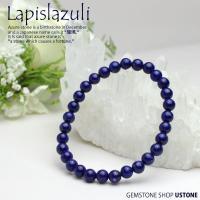 ラピスラズリAA ラピスラズリはラズライト(青金石)を主成分とした混合鉱物です。色は青色から藍色で、...