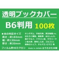 OPP 透明ブックカバー B6用 100枚