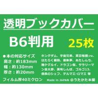OPP 透明ブックカバー B6用 25枚