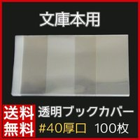 OPP 透明ブックカバー 文庫本用 100枚