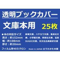 OPP透明ブックカバー 文庫本用 25枚