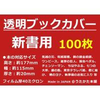 OPP 透明ブックカバー 新書用 100枚