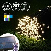 ソーラー イルミネーション ストレート LED300球 長さ30m 全5色 リモコン付属 屋外用 防水 大型ソーラーパネル 大容量バッテリー