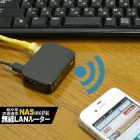 ご自宅や出張・旅行先のホテルで、無線LAN環境(Wi-Fi接続)を簡単に構築できるワイヤレスポケット...
