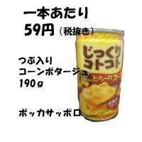 原材料:野菜(スーパースイートコーン、たまねぎ)、砂糖、食塩、チキンエキスパウダー、クリーム(乳製品...