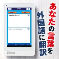 日本を訪れる外国人が、年間2000万人を超える今、あなた専属の通訳を!たとえば「駅はどこですか?」と...