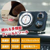 コンパクトなボディに、高度計・気圧計・温度計・コンパス・ミニフラッシュライト・信号用ミラーの6つの機...