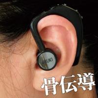 耳を塞いでしまっても、自分の声はよく聞こえますよね。これが骨伝導の良さ。声の振動が鼓膜を経由せずに、...
