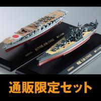 言わずと知れた旧日本海軍の2大名艦に、なんと海上自衛隊のステッカーも付けた通販限定豪華セット。ダイキ...