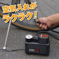 自転車の空気入れは意外と重労働。でも、これさえあれば電動で手軽にできます。電源も車のアクセサリーソケ...