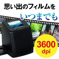 フィルムを鮮明にデジタルデータ化するスキャナー。ネガでもポジでもOKで、パソコンも不要。フィルムを入...