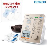 オムロン 電気治療器(HV-F9520) 4,000円相当替えパッド4枚プレゼント  こり 低周波治療器 温熱治療器 サポーター パッド (48077)