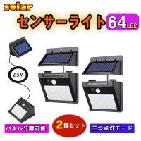 ソーラーライト センサー 64LED パネル分離可能 ケーブル付 三つ点灯モード 高輝度 太陽光発電 防犯/防水/玄関/庭/屋外/駐車場ガーデン 取付簡単 (2個セット)