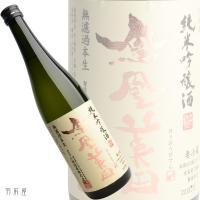 栃木/関東の地酒 鳳凰美田 純米吟醸無濾過生酒(小林酒造) 720ml