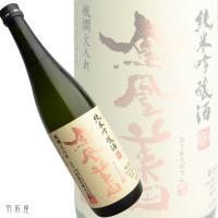 栃木/関東の地酒 鳳凰美田 純米吟醸酒(小林酒造) 720ml