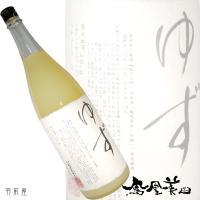 鳳凰美田 ゆず酒 (小林酒造) 1800ml