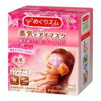 蒸気で温めてリラックスするアイマスク/めぐりズム