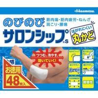 ●(第3類医薬品)久光製薬 のびのびサロンシップS48枚/ サロンシップ 消炎・鎮痛剤 冷シップ (在庫限り)