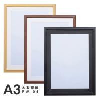 【A3/A3サイズ/A3判/インテリア/フォトフレーム/写真フレーム/額/額縁/壁掛け/アート/記念...