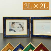 Xmasラッピング無料 写真立て・壁掛けフォトフレーム・額縁 ペアフレーム クラシック 2面ヨコ(2L判×2枚) 大理石調 L判対応マット付き