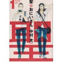 聖☆おにいさん コミック 1-18巻  全巻セット (コミック) 中古